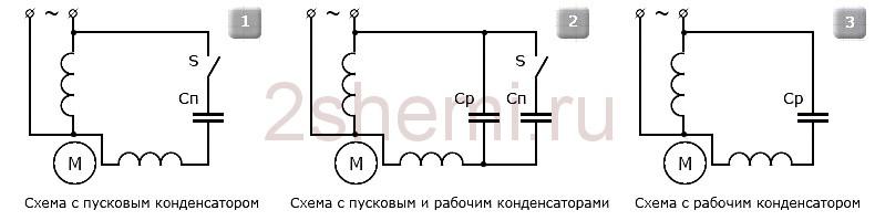 Схема подключения двигателя через конденсатор