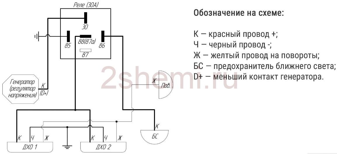 Схема подключения ДХО (DRL) через контактное реле в авто