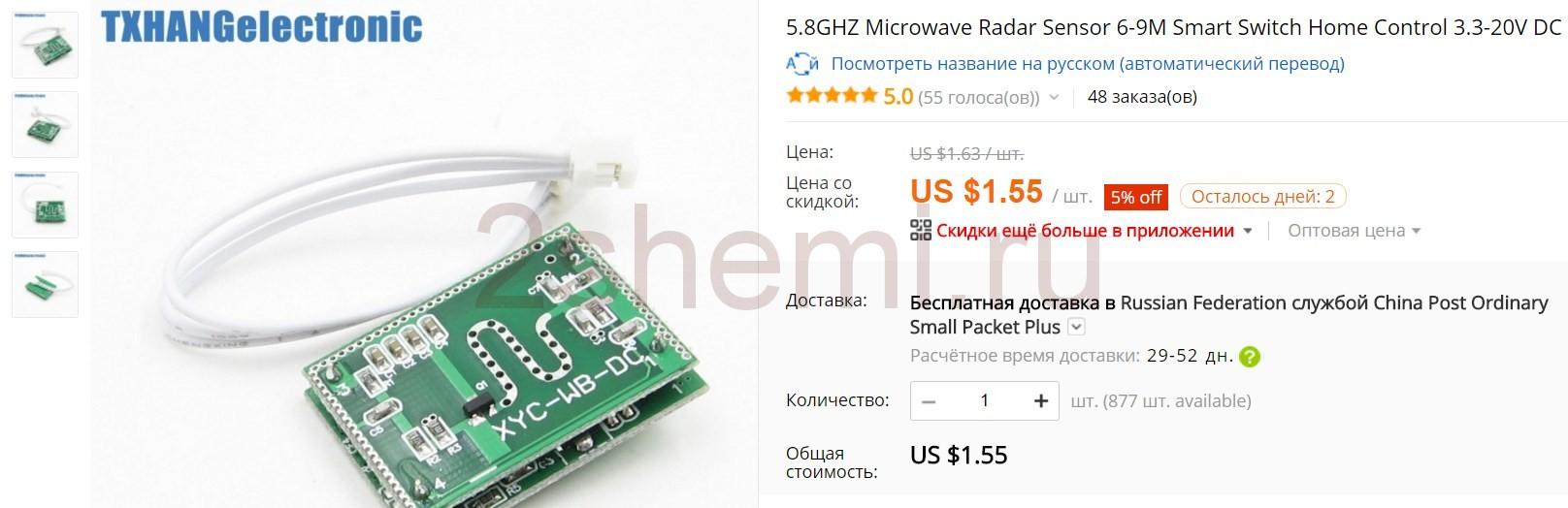 Микроволновый датчик движения