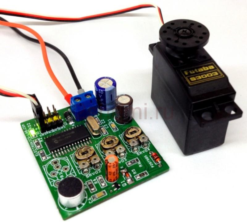 Сервопривод с управлением по звуку