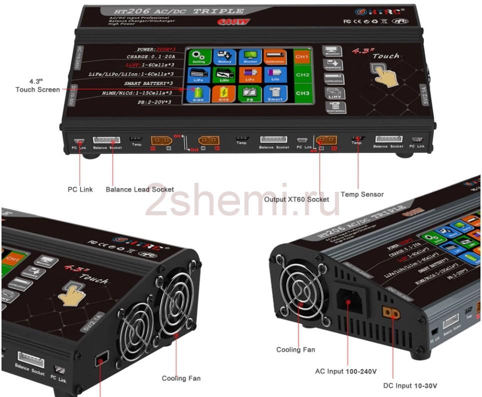 Зарядное устройство HTRC HT206