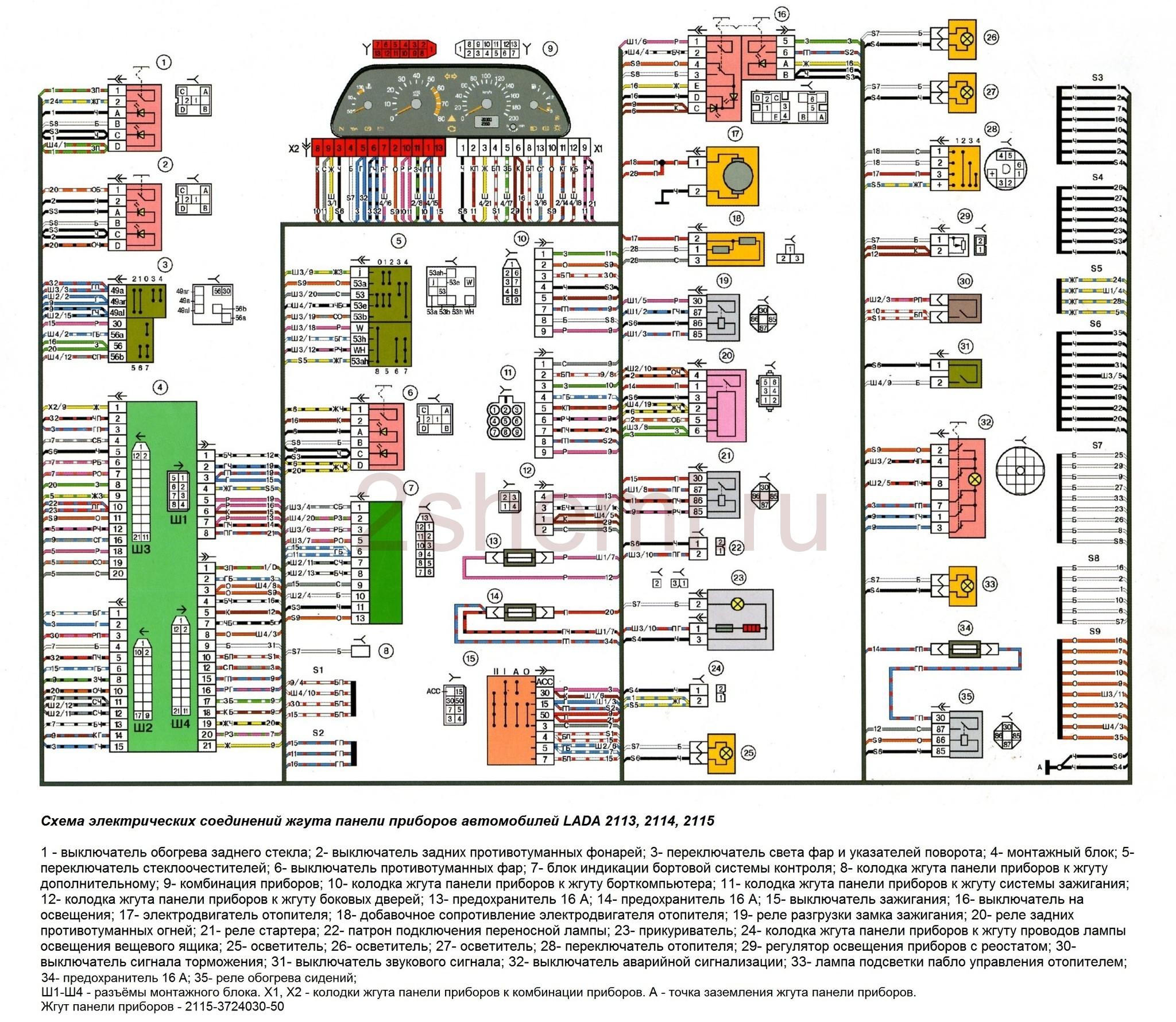 Схема ВАЗ 2114