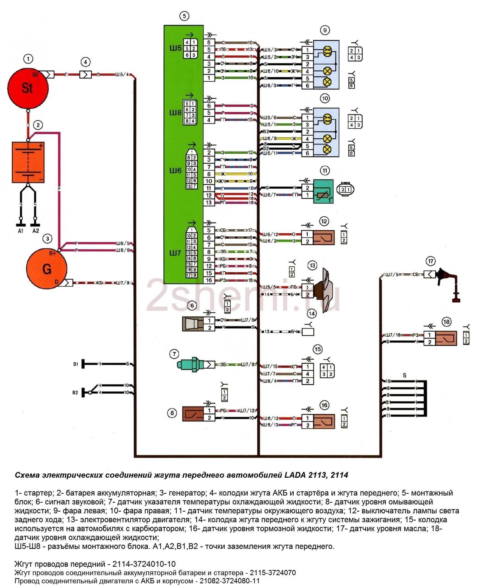 Схема датчиков ваз 2114 инжектор фото 50
