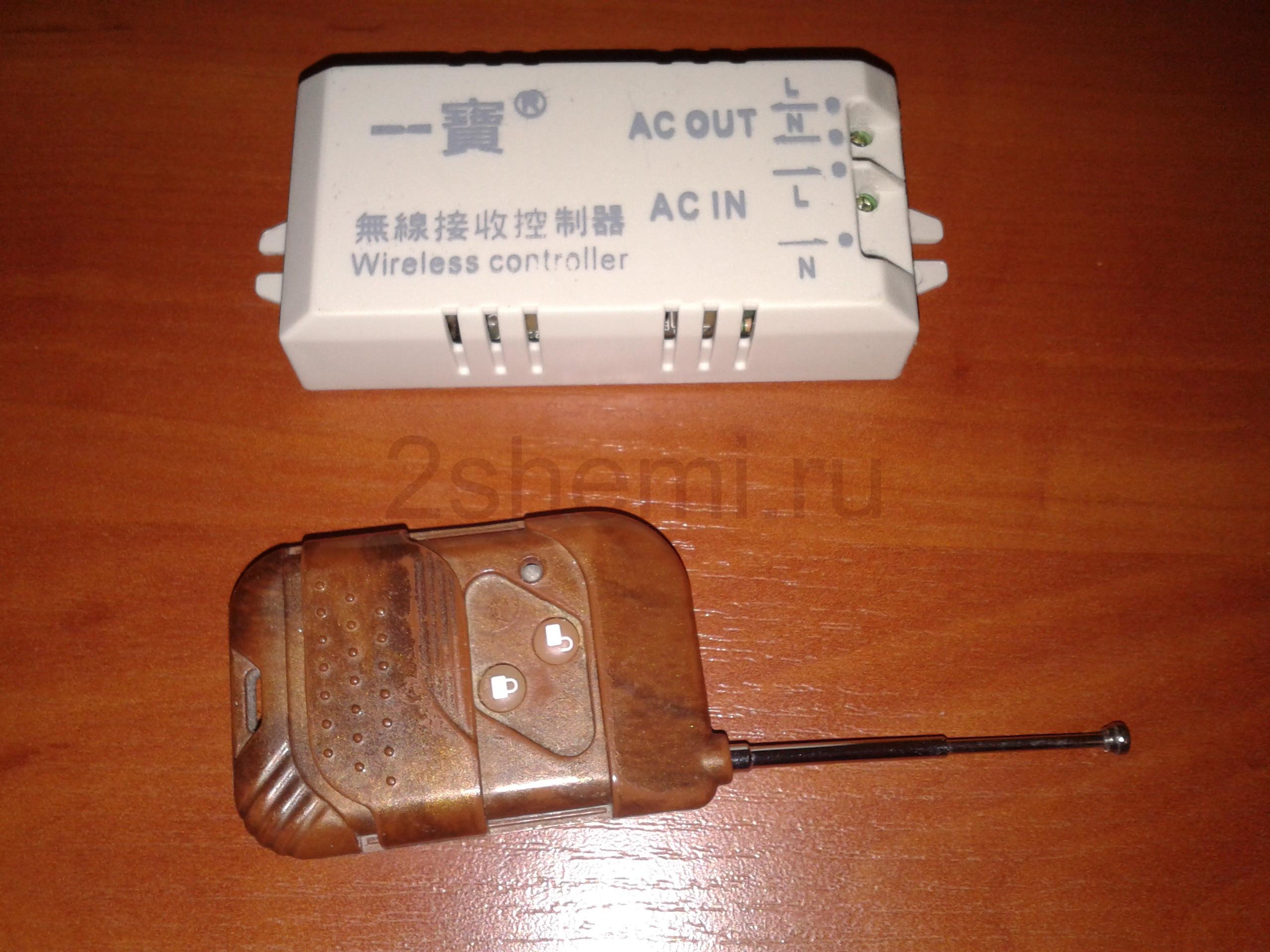 Китайское радиореле на 433 МГц с брелком