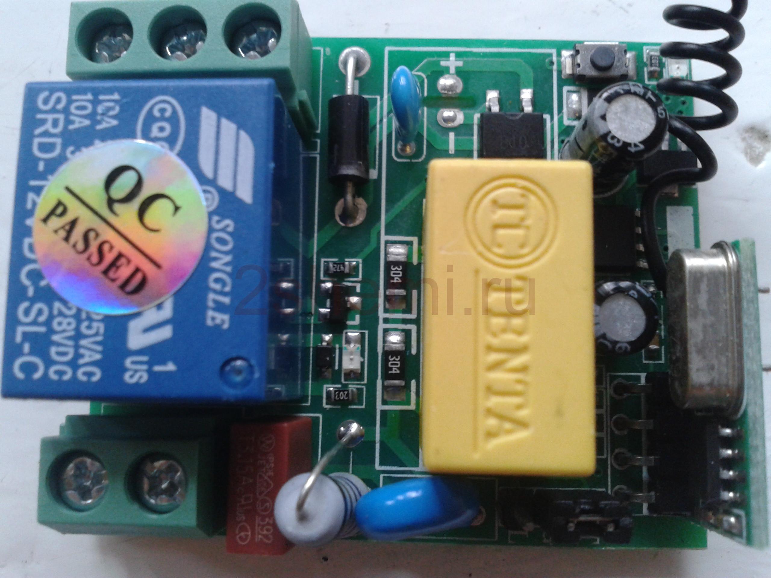 Радиореле на 220 В с пультом