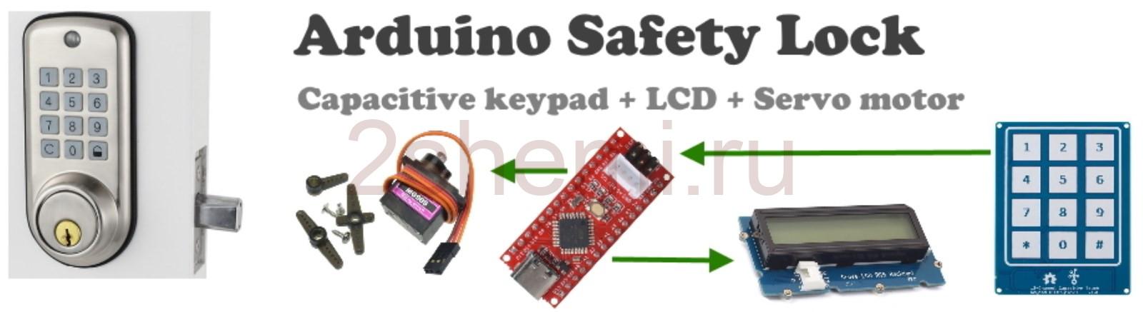 Электронный кодовый замок на Arduino и серво