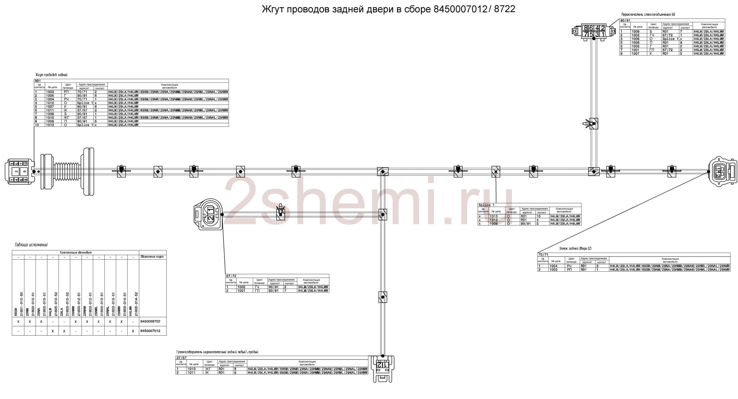 Схема Лада Веста ВАЗ-2180