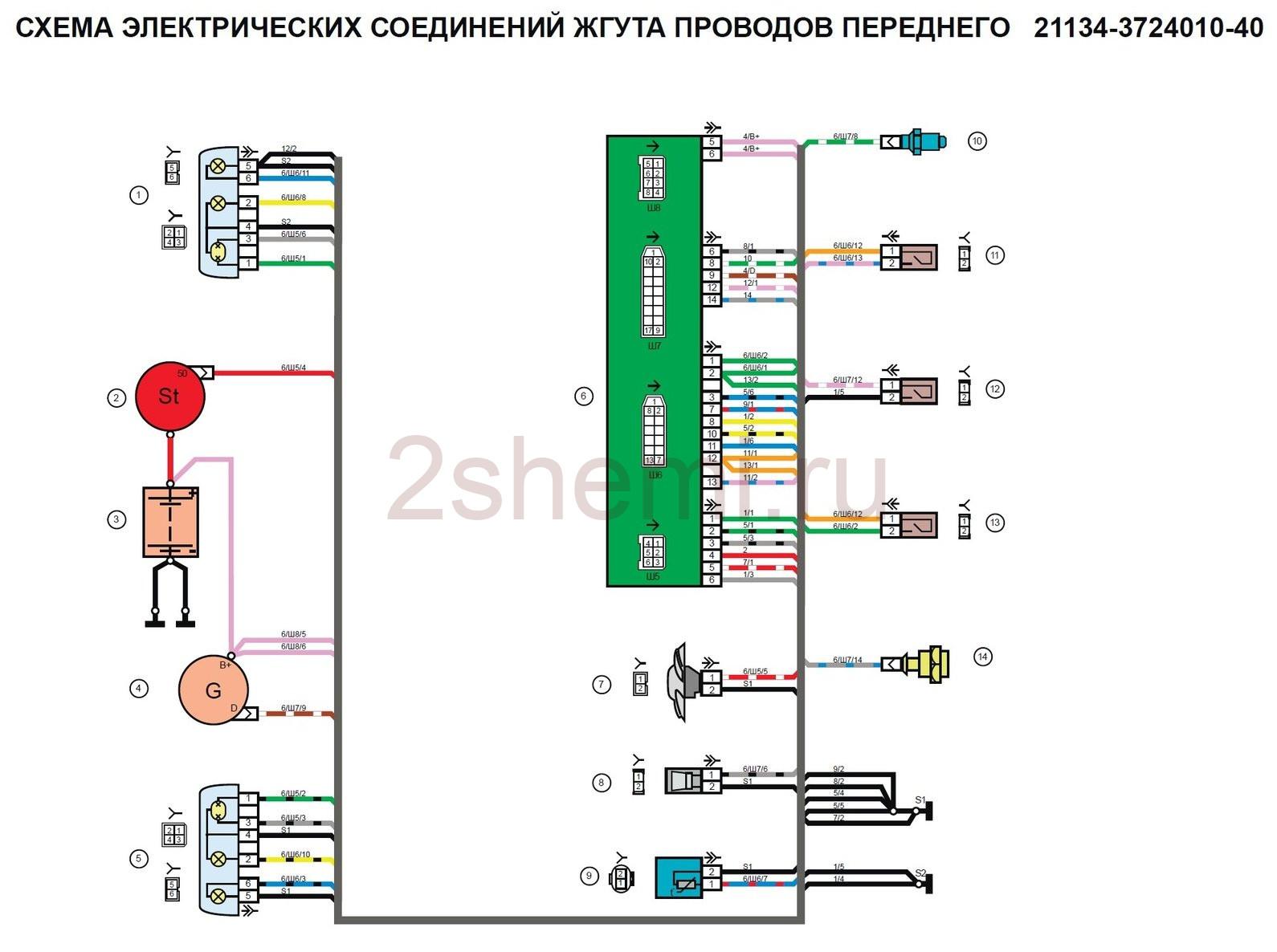 Схема ВАЗ-2113