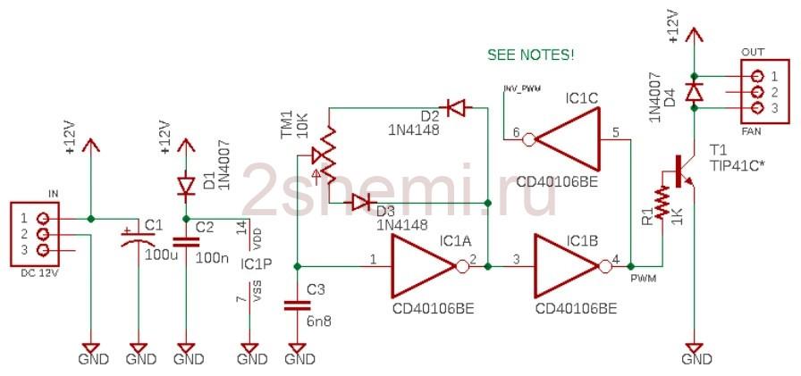 ШИМ-контроллер вентилятора охлаждения
