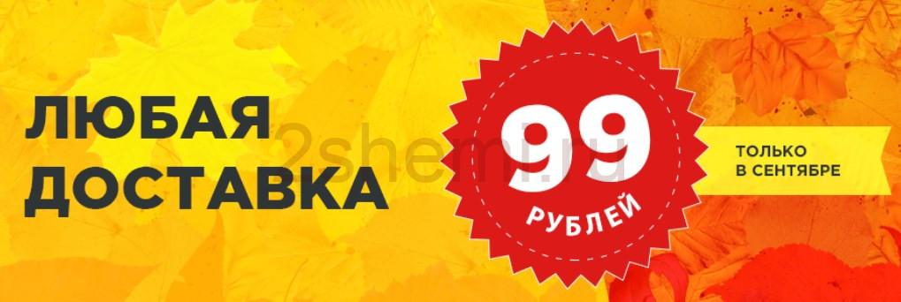 Электронные компоненты и радиодетали с доставкой по РФ в сентябре за 99 руб.