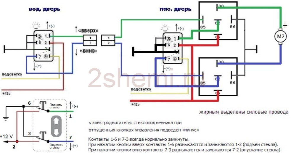 vaz steklopodemnik 10 - Электрическая схема подключения стеклоподъемника