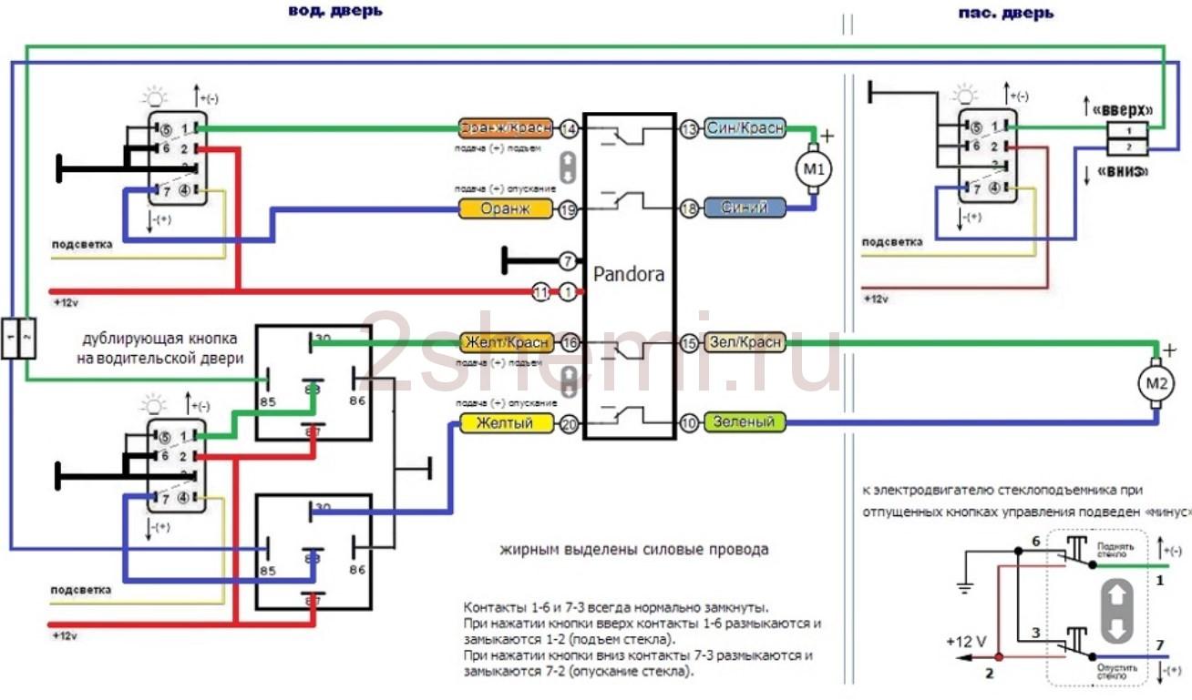 vaz steklopodemnik 11 - Электрическая схема подключения стеклоподъемника