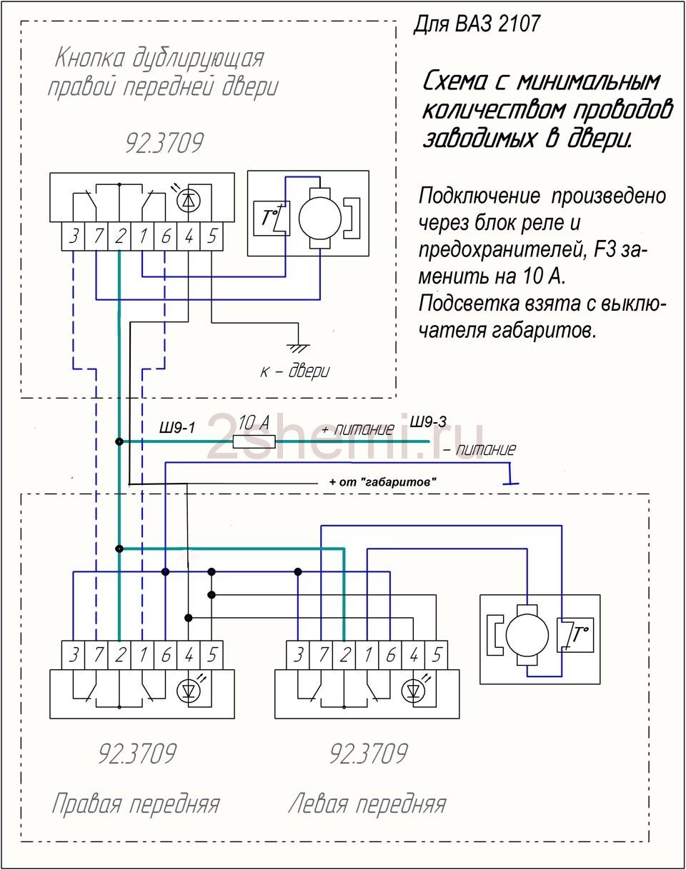 vaz steklopodemnik 18 - Электрическая схема подключения стеклоподъемника